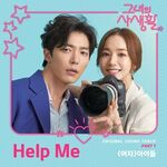 (G)I-DLE – Help Me (Her Private Life OST Part 1)